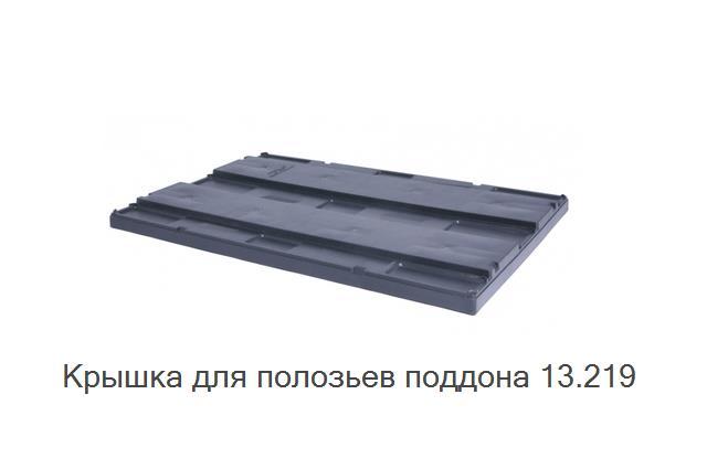 Крышка для полозьев поддона 13.219
